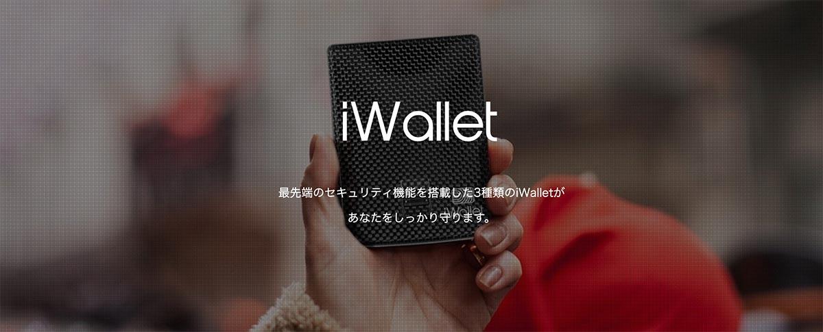 Iwallet